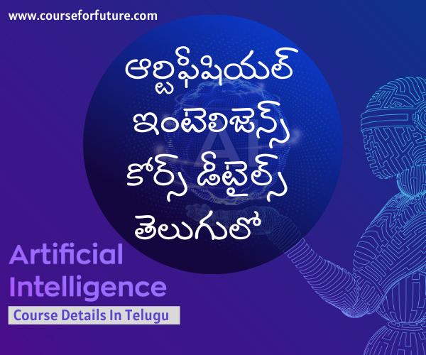 Artificial Intelligence Course Details In Telugu