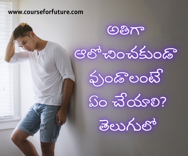 How To Stop Overthinking In Telugu
