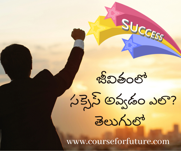 How to be successful in life in Telugu