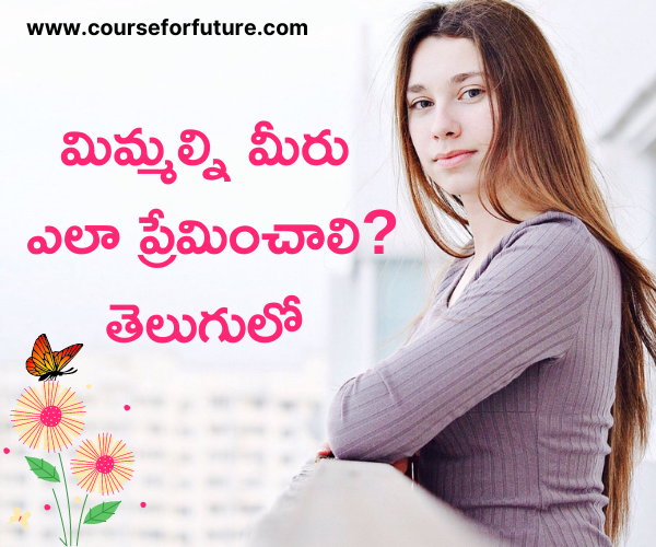 How To Love Yourself In Telugu