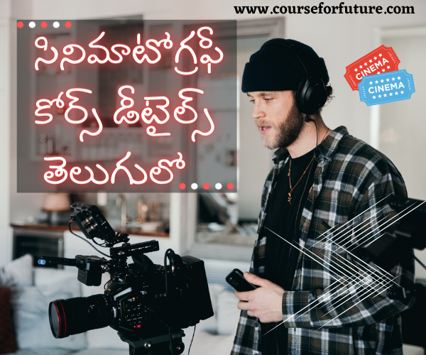cinematography course details in telugu